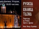 "НАЈАВА: ПРЕДСТАВЉАЊЕ ФИЛМА ""РУСИЈА – ВЕЛИКА ТАЈНА"", БЕОГРАД, 26.03.2019."