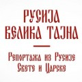 """КОМЕНТАР СТУДЕНТА ТЕОЛОШКОГ ФАКУЛТЕТА НА ФИЛМ """"РУСИЈА – ВЕЛИКА ТАЈНА"""""""