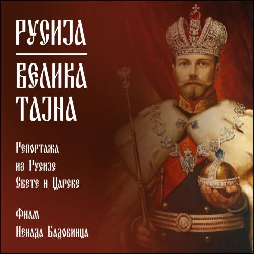 РУСИЈА - ВЕЛИКА ТАЈНА
