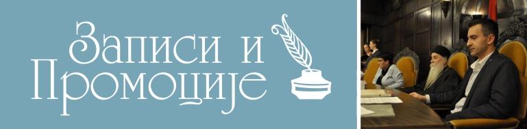 ПРОМОЦИЈЕ КЊИГЕ И ФИЛМА