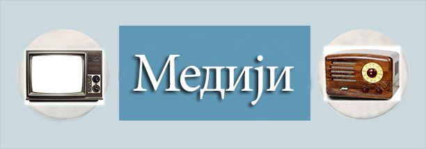 ОБЈАВЕ У МЕДИЈИМА